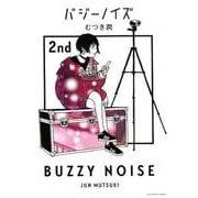 バジーノイズ 2(ビッグコミックス) [コミック]