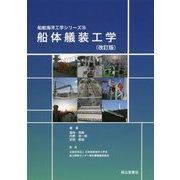 船体艤装工学 改訂版 (船舶海洋工学シリーズ〈10〉) [単行本]