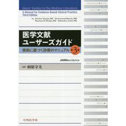 医学文献ユーザーズガイド―根拠に基づく診療のマニュアル [単行本]