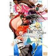 Fate/Grand Orderコミックコレクション~聖杯探(IDコミックス DNAメディアコミックススペシャル) [コミック]