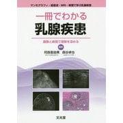 一冊でわかる乳腺疾患 [単行本]