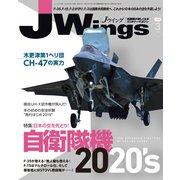 J Wings (ジェイウイング) 2019年 03月号 [雑誌]