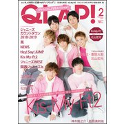 QLAP (クラップ) ! 2019年 02月号 [雑誌]