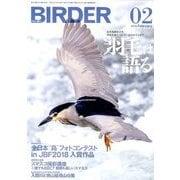 BIRDER (バーダー) 2019年 02月号 [雑誌]