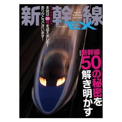 新幹線EX (エクスプローラ) 2019年 03月号 [雑誌]