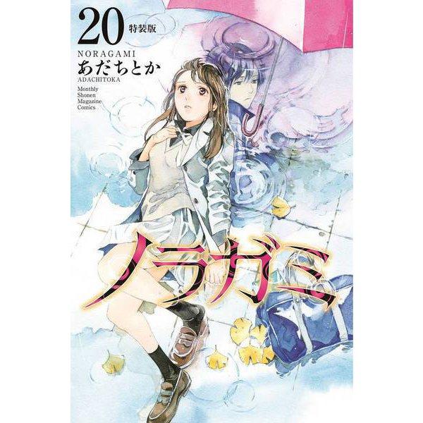 ノラガミ 20 特装版(プレミアムKC) [コミック]