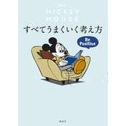 Disney MICKEY MOUSE すべてうまくいく考え方―Be Positive [単行本]