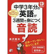 CD BOOK 中学3年分の英語が3週間で身につく音読(アスカカルチャー) [単行本]