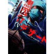 黒医者のデザート 1(ヤングキングコミックス) [コミック]