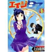 エイジ87 1(ヤングキングコミックス) [コミック]