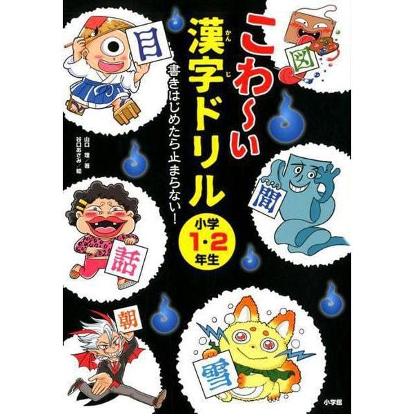 こわ~い漢字ドリル 小学1・2年生-書きはじめたら止まらない! [単行本]