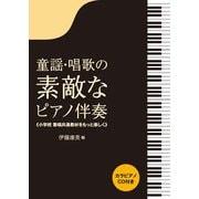 童謡・唱歌の素敵なピアノ伴奏-小学校歌唱共通教材をもっと楽しく カラピアノCD付き [単行本]