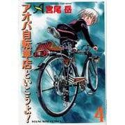 アオバ自転車店といこうよ! 4(ヤングキングコミックス) [コミック]