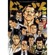 ドンケツ 28(ヤングキングコミックス) [コミック]