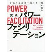 会議の生産性を高める 実践パワーファシリテーション [単行本]