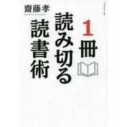 1冊読み切る読書術 [単行本]