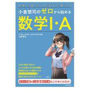 小倉悠司のゼロから始める数学1・A-日常学習から入試まで使える [単行本]