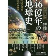 46億年の地球史 ビジュアル版(知的生きかた文庫) [文庫]