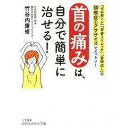 首の痛みは、自分で簡単に治せる!(知的生きかた文庫) [文庫]