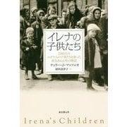 イレナの子供たち―2500人のユダヤ人の子供たちを救った勇気ある女性の物語 [単行本]
