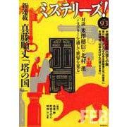 ミステリーズ! vol.93(FEB2019) [単行本]