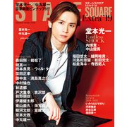 STAGE SQUARE Extra '19(HINODE MOOK 538) [ムックその他]