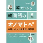 絵でわかる韓国語のオノマトペ―表現が広がる擬声語・擬態語 [磁性媒体など]