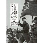 鉄のカーテン〈上〉―東欧の壊滅1944-56 [単行本]