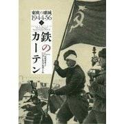 鉄のカーテン〈下〉―東欧の壊滅1944-56 [単行本]