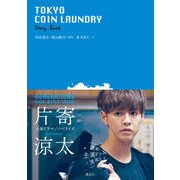 TOKYO COIN LAUNDRY Story Book [単行本]
