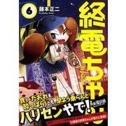 終電ちゃん 6(モーニングKC) [コミック]