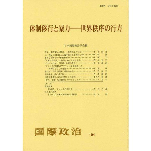 体制移行と暴力―世界秩序の行方 [単行本]
