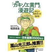 「Dr.カキゾエ黄門」漫遊記―がんと向き合って50年 [ムック・その他]