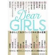 Dear Girls 自分らしく生きていくための28の言葉 [ムック・その他]