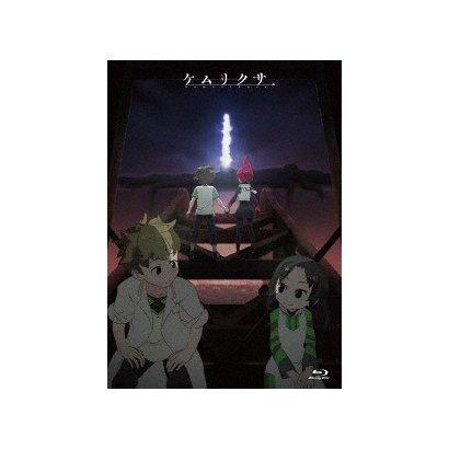 ケムリクサ 3巻(下巻) [Blu-ray Disc]