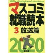 マスコミ就職読本〈3〉放送篇〈2020年度版〉 [単行本]