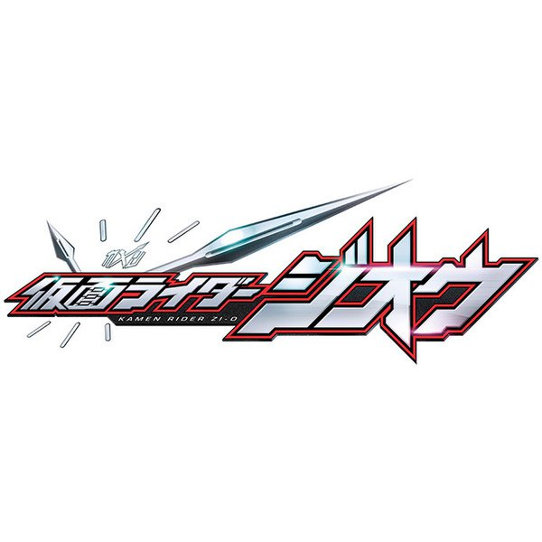 仮面ライダージオウ Blu-ray COLLECTION 3 [Blu-ray Disc]