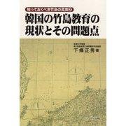 韓国の竹島教育の現状とその問題点(知っておくべき竹島の真実〈2〉) [単行本]