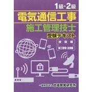 1級・2級電気通信工事施工管理技士受験テキスト [単行本]