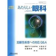加齢性疾患への対応Q&A [単行本]