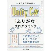 スラスラ読める Unity C#ふりがなプログラミング (ふりがなプログラミングシリーズ) [単行本]
