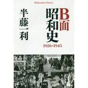 B面昭和史 1926-1945(平凡社ライブラリー) [全集叢書]