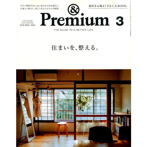 &Premium(アンドプレミアム) 2019年 03月号 [雑誌]