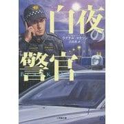 白夜の警官 [文庫]