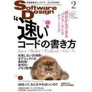 Software Design (ソフトウエア デザイン) 2019年 02月号 [雑誌]