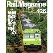 Rail Magazine (レイルマガジン) 2019年 03月号 [雑誌]