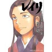 レイリ 6 (少年チャンピオン・コミックス エクストラ) [コミック]