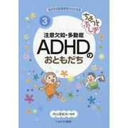 ちょっとふしぎ 注意欠如・多動症ADHDのおともだち(あの子の発達障害がわかる本〈3〉) [全集叢書]