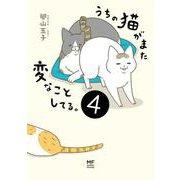 うちの猫がまた変なことしてる。 4(メディアファクトリーのコミックエッセイ) [単行本]