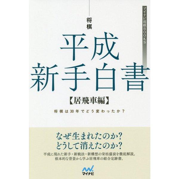 将棋 平成新手白書 居飛車編(マイナビ将棋BOOKS) [ムック・その他]